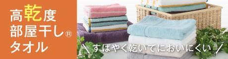 素早く乾く!速乾タオル