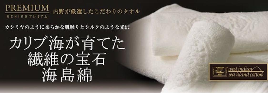 繊維の宝石 海島綿