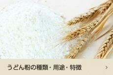 うどん粉の種類・用途・特徴