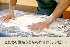 こだわり讃岐うどんの作り方(レシピ)