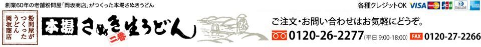 創業60年の老舗粉問屋「岡坂商店」がつくった本場さぬきうどん  各種クレジットOK ご注文・お問い合わせはお気軽にどうぞ。フリーダイヤル0120-26-2277(平日9:00-18:00) FAX0120-27-2266