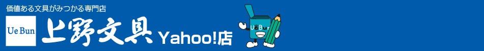 上野文具 Yahoo!店