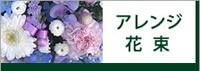 お悔やみ お供え お祝い 生花 アレンジメント