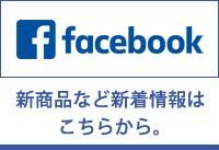 渋谷園芸 facebook