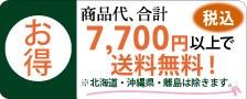 7700円以上お買い得