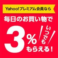 Yahoo!プレミアム会員ならいつでも3%相当戻ってくる