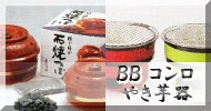 BBコンロ やき芋器