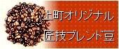 ブレンド珈琲豆
