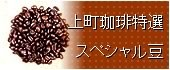 スペシャル珈琲豆