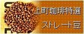 ストレート珈琲豆