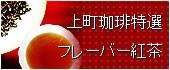 フレーバーティー(紅茶)