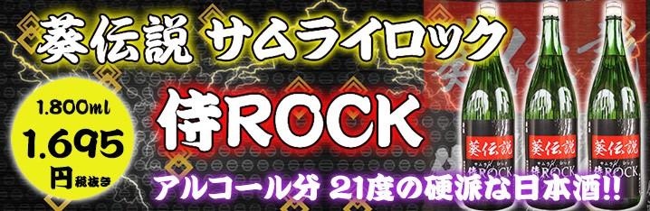 侍ROCK