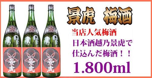 景虎梅酒1.800ml