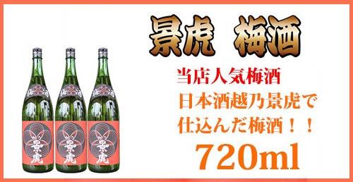 景虎梅酒720ml