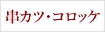 串カツ・コロッケ