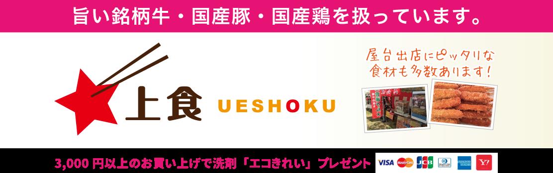 日本全国の美味しい和牛をお届けします。