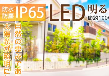 LEDライト ソーラーライト 庭 電気代無料 ソーラー付外灯 屋外 明るい 太陽光発電 街路灯