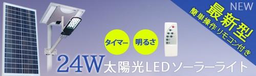 ソーラーLED外灯 24W 電気代ゼロ