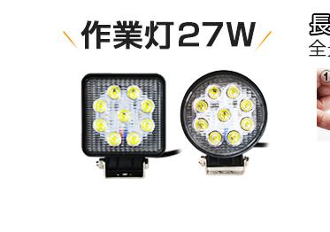 LED作業灯 ワークライト 27W 2970lm 防水IP67 船舶 重機 農作業 トラクター コンバイン フォークリフト トラック 工事現場