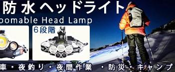 ヘッドライト ヘッドランプ 夜間作業 アウトドア 防水 夜釣り 登山 ズーム機能 作業用LEDヘッドライト充電式