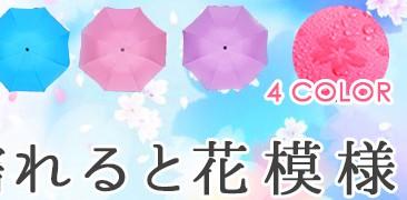 傘 折り畳み傘 2way 紫外線カット