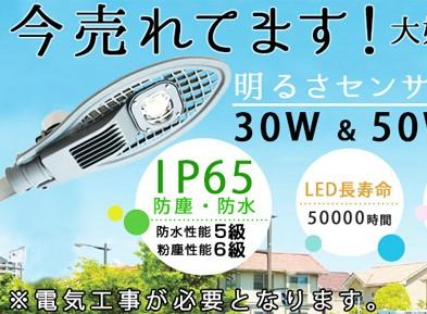 ソーラーLED街路灯 人感センサー LEDライト