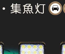 LED集魚灯  LED作業灯 夜釣り アウトドア ワークライト 防水 船舶 重機 農作業 トラクター コンバイン フォークリフト トラック 工事現場