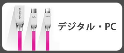 USBケーブル アクションカメラ