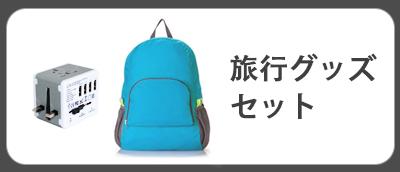 旅行グッズ 圧縮袋 tasロック 変換プラグ 荷物はかり ポーチ
