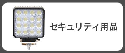 LED投光器 工事 作業灯 建設用 人感センサー 回転灯 ソーラーパネル