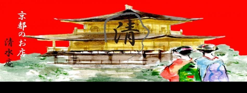 京都のお店 清水庵