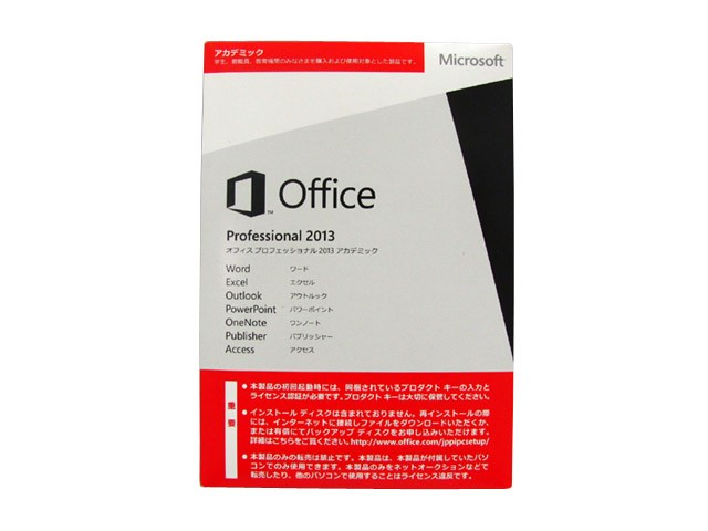 Uk mobile microsoft office professional 2013 - Office professional plus 2013 telecharger ...