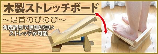 木製ストレッチボード