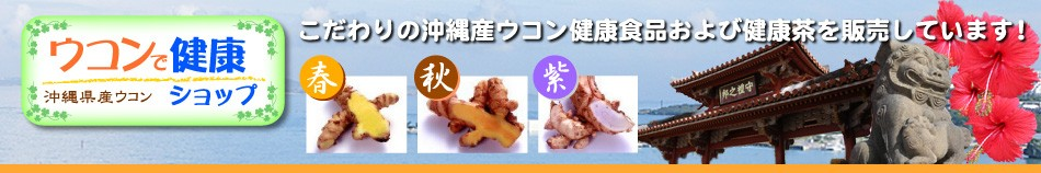 こだわりの沖縄産ウコン健康食品や健康茶を販売しています!