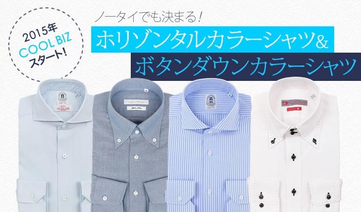 抜群の清涼感!COOL BIZにも対応のこだわりのシャツ&ジャケット