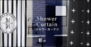 シャワーカーテン