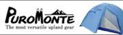 プロモンテ(ダンロップが登山用ブランドとして立ち上げたメーカー・軽量テントやウエアが豊富です)