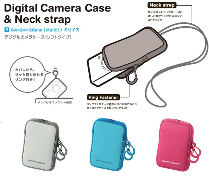 デジタルカメラケース ピンク ブルー グレー