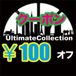 100円OFF クーポン!!