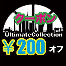 ¥200オフクーポン!!