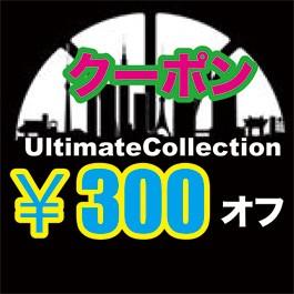 ¥300オフクーポン!!