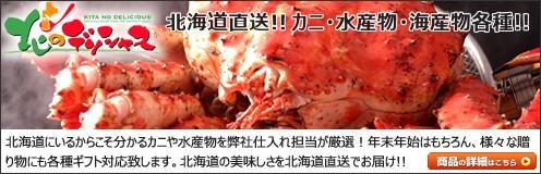 北海道 カニ・水産物 北のデリシャス