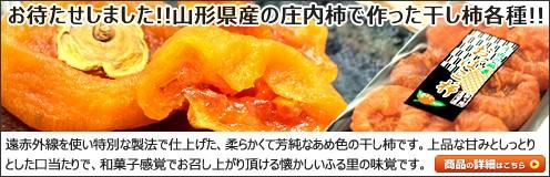 干し柿 柿の詩 化粧箱入り