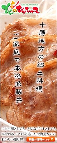 北海道 豚丼の具 8食セット 北のデリシャス