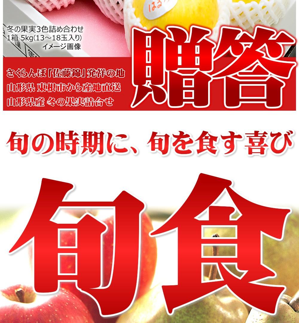 冬の果実3色詰め合わせ