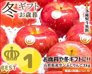 【送料無料】山形産 特秀品 サンふじリンゴ 約3kg(8玉〜11玉入り)