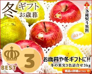 【送料無料】山形産 冬の果実3色詰め合わせ 3kg