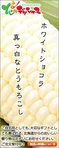 北海道 とうもろこし ホワイトショコラ - 北のデリシャス