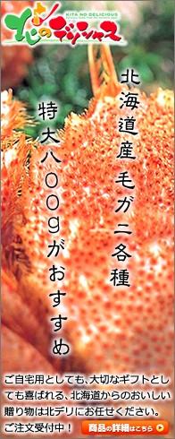 北海道 毛ガニ(ボイル冷凍品) - 北のデリシャス