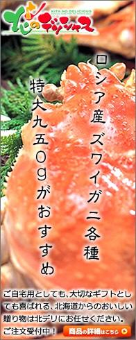 北海道 ズワイガニ(ボイル冷凍品) - 北のデリシャス